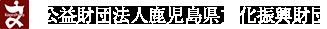 公益財団法人鹿児島県文化振興財団