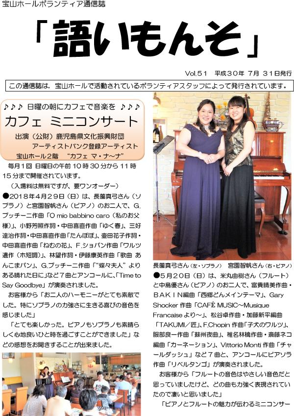 ボランティア通信 Vol.51