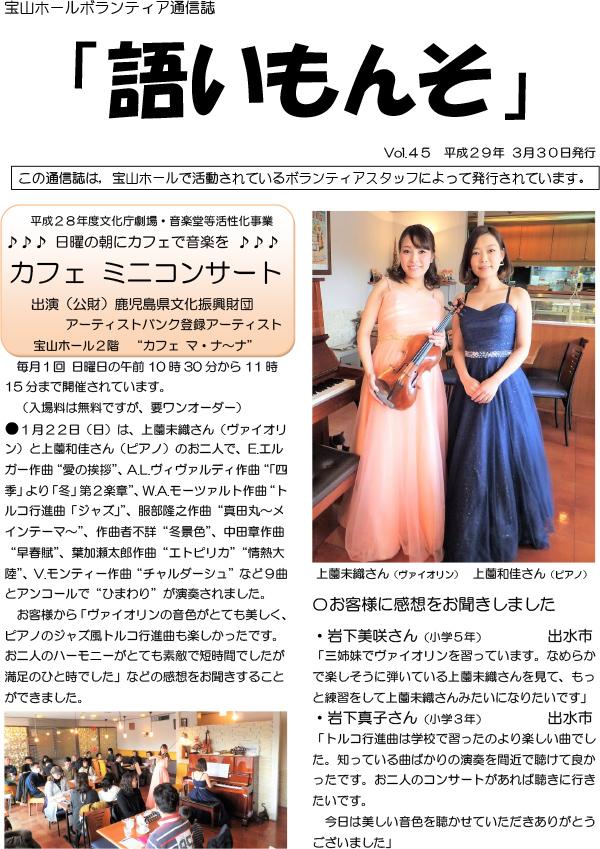 ボランティア通信 Vol.45