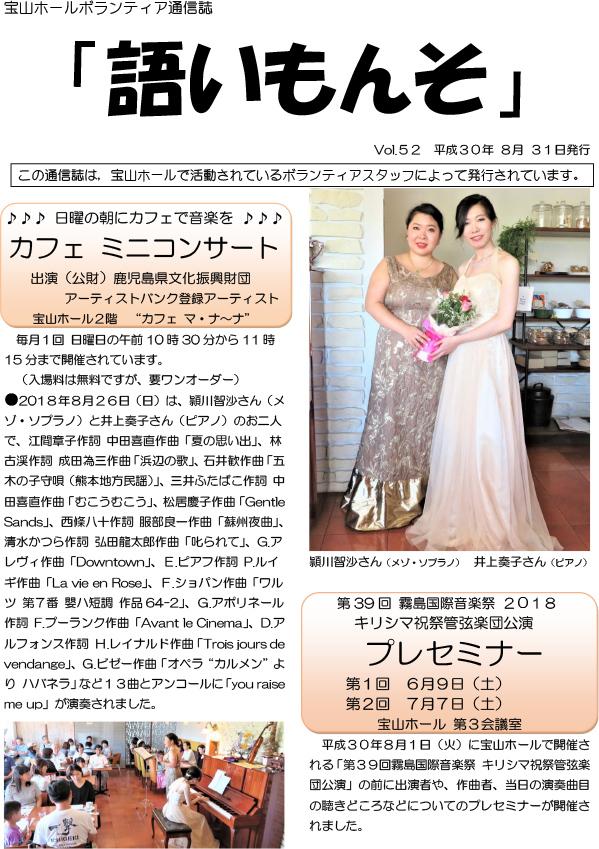ボランティア通信 Vol.52