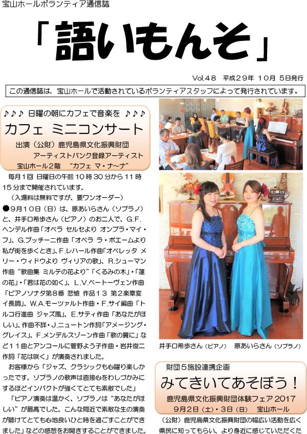 ボランティア通信 Vol.48