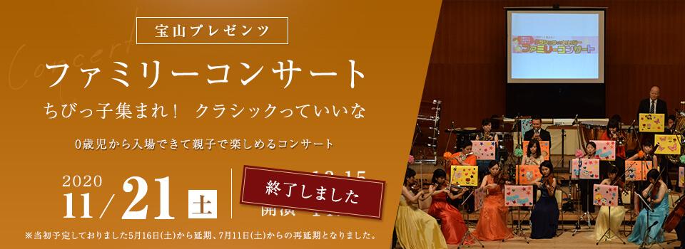 ファミリーコンサート2020