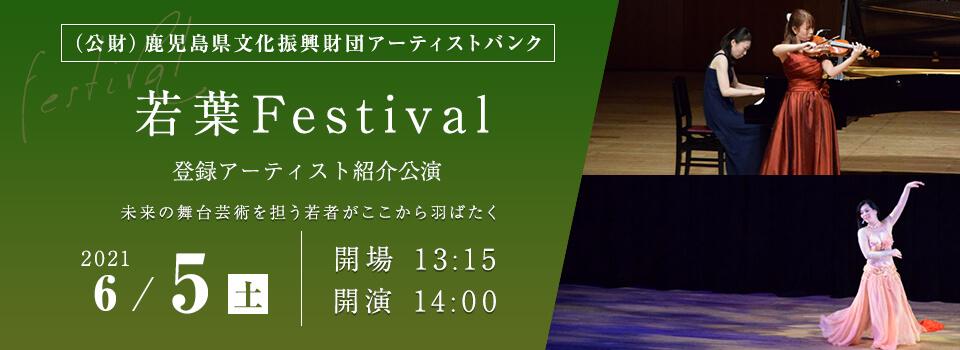 若葉Festival