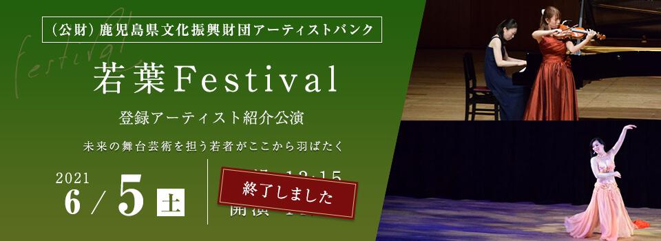 若葉festival(終了)